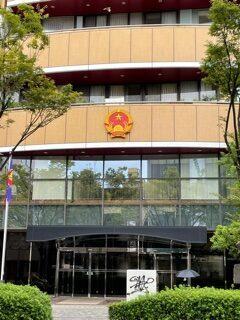ベトナム総領事館