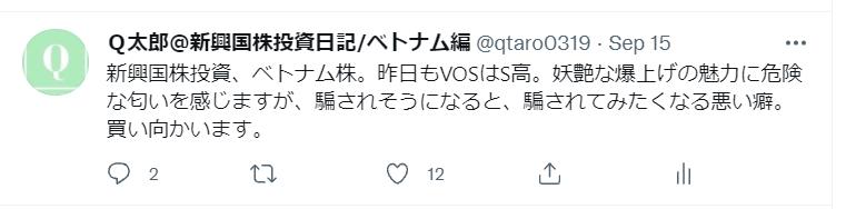 Q太郎 ツイート